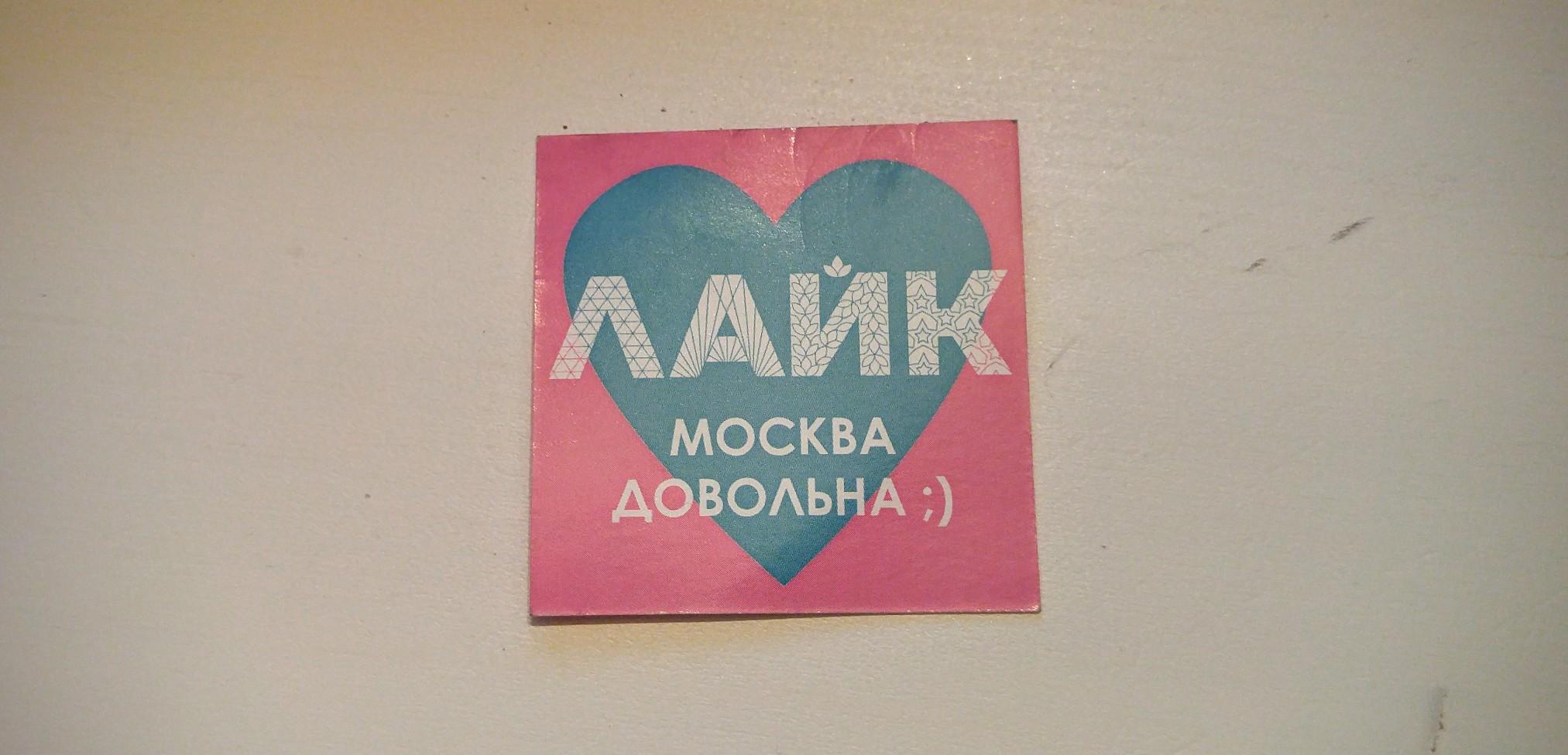 Москва в день города раздавала лайки